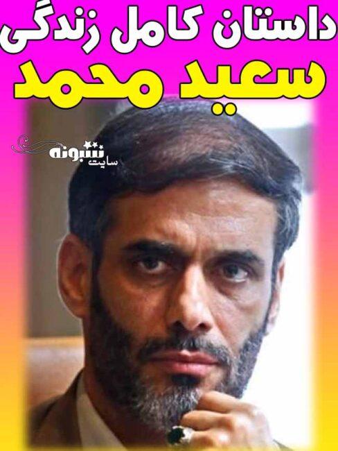 سعید محمد کیست؟ سوابق و فرزندن سردار سعید محمد