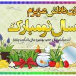 متن تبریک سال نو 1400 به زن داداش مبارک + پیام تبریک عید نوروز 1400