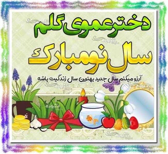 متن تبریک سال نو به دخترعمو (عید نوروز مبارک) +عکس نوشته
