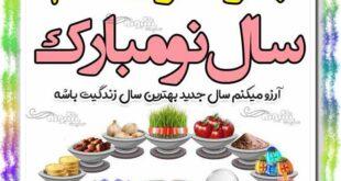 متن تبریک سال نو به دخترعمو و پسرعمو (عید نوروز مبارک) +عکس نوشته