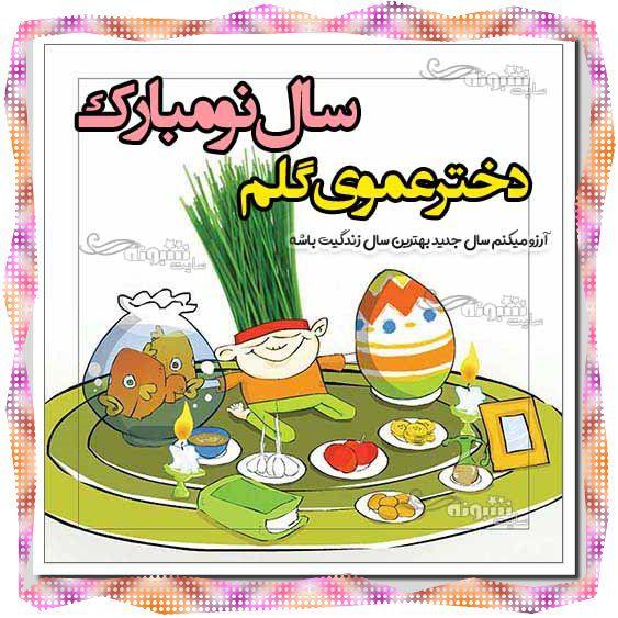 متن تبریک سال نو به دخترعمو (عید نوروز 1400 مبارک) +عکس نوشته