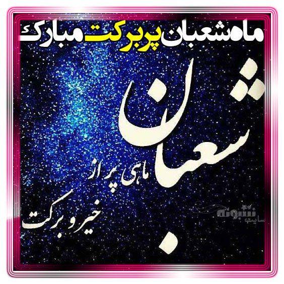 تبریم شعبانیه مبارک و عکس نوشته شعبان مبارک