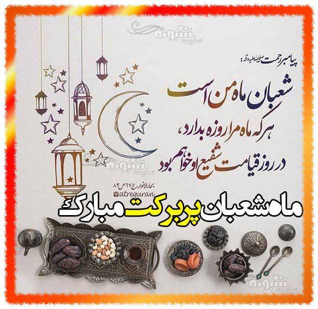 متن و پیام رسمی تبریک حلول ماه شعبان مبارک (عکس پروفایل)
