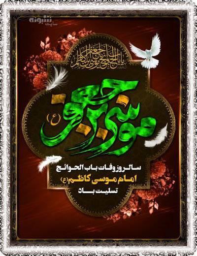 متن تسلیت شهادت امام موسی کاظم (ع) + عکس نوشته