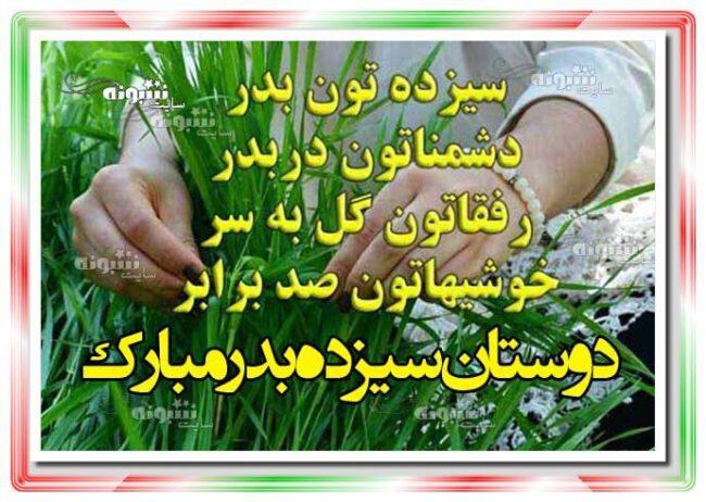 پیام تبریک سیزده بدر به دوستان و گروه واتساپ 13 بدر مبارک +عکس نوشته