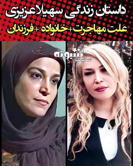 بیوگرافی سهیلا عزیزی بازیگر سریال دنیای شیرین +عکس و ماجرای مهاجرت