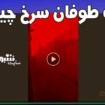 علت طوفان سرخ چیست؟ علت طوفان سرخ در تودشک اصفهان