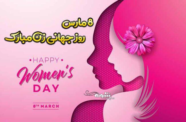 متن و پیام تبریک روز جهانی زن به انگلیسی (زبان انگلیسی)