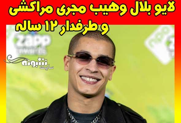 لایو بلال وهیب مجری مراکشی و طرفدار 12 ساله درخواست غیراخلاقی