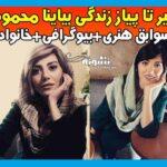 بیوگرافی بیاینا محمودی بازیگر و همسرش +عکس و سوابق و اینستاگرام