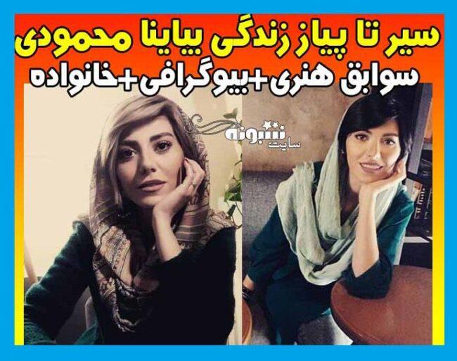 بیوگرافی بیاینا محمودی بازیگر و همسرش + سوابق و اینستاگرام