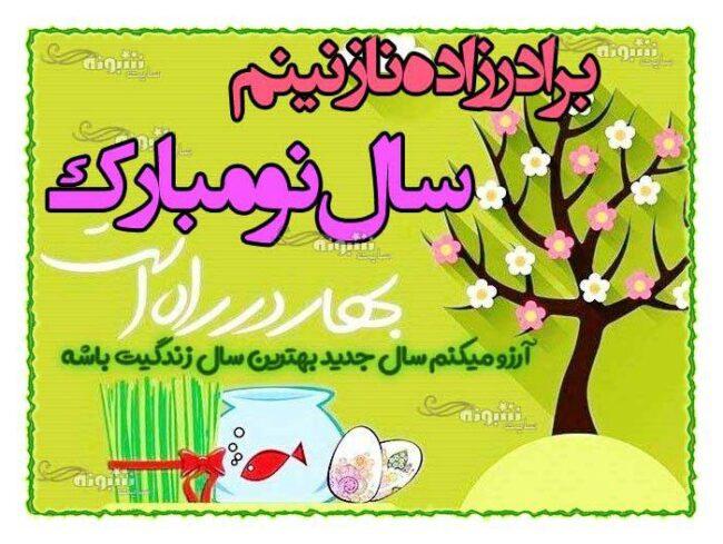 متن و پیام تبریک سال نو 1400 به برادرزاده +عکس تبریک عید نوروز 1400 برای برادرزاده