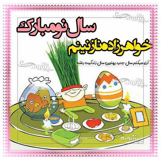 متن و پیام تبریک سال نو 1400 به خواهرزاده +عکس تبریک عید نوروز 1400 برای خواهرزاده