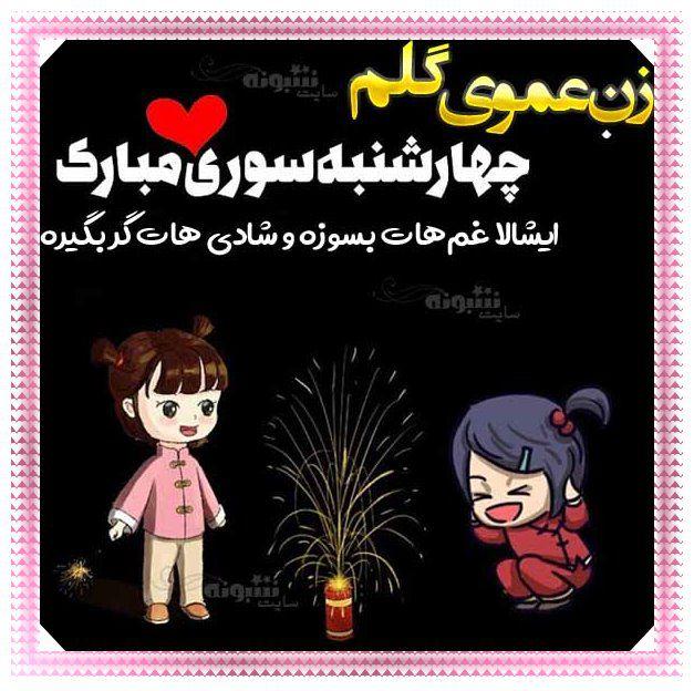 متن (پیام) تبریک چهارشنبه سوری به زن عمو