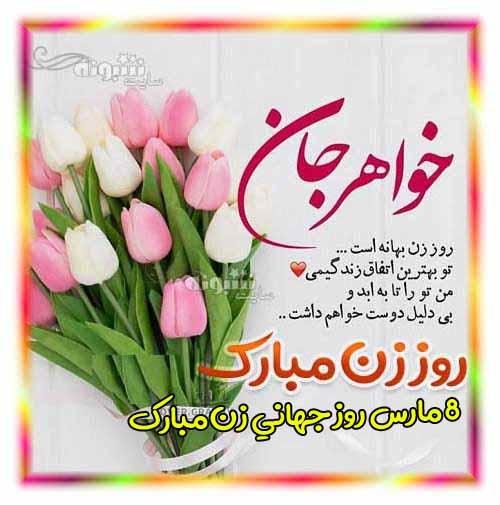 پیام تبریک روز جهانی زن 8 مارس روز جهانی زنان مبارک + عکس نوشته