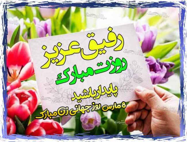 متن و پیام تبریک روز جهانی زن به دوست و رفیق و همکار +عکس نوشته