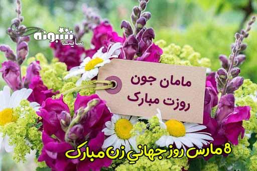 متن و پیام تبریک روز جهانی زن به مادرم +عکس نوشته
