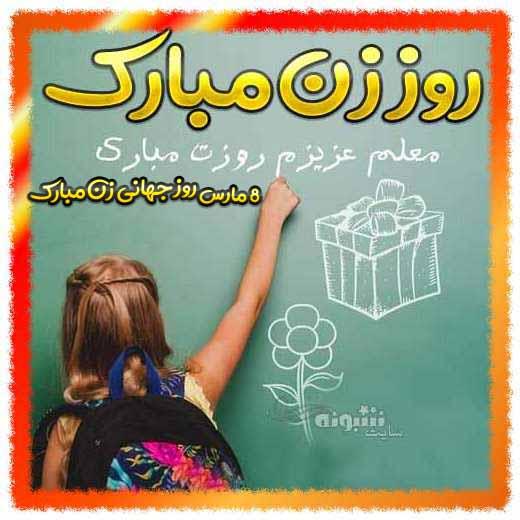 متن (پیام) تبریک روز جهانی زن به معلم و استاد +عکس نوشته