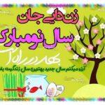 متن تبریک سال نو به دایی و زن دایی +عکس عید نوروز 1400 مبارک