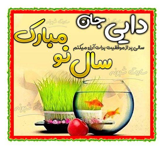 متن تبریک سال نو به دایی +عکس عید نوروز 1400 مبارک برای دایی
