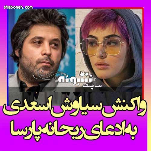واکنش سیاوش اسعدی کارگردان به ادعای ریحانه پارسا