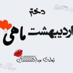 متن تبریک تولد دختر اردیبهشتی ماهی (دختر متولد اردیبهشت ماهی)