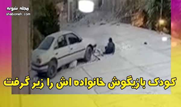 زیر گرفتن پدر و مادر توسط کودک در نرماشیر کرمان (فیلم)
