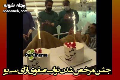 جشن مرخص شدن حسام نواب صفوی از آی سی یو