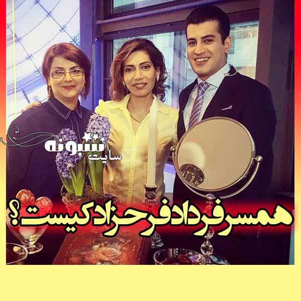 همسر فرداد فرحزاد کیست؟ + عکس و جزئیات
