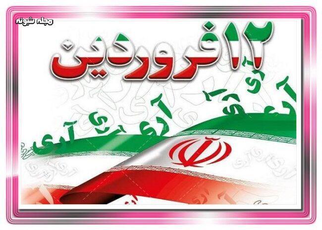 تبریک 12 فروردین روز جمهوری اسلامی ایران +عکس و پوستر