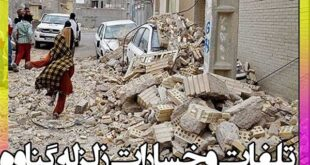 تلفات و خسارات زلزله گناوه 6 ریشتر (29 فروردین 1400) + جزئیات