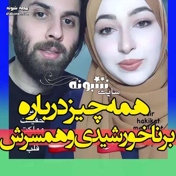 مجری ترکیه ای برنامه رفیق شبکه امید کیست؟ اینستاگرام برنا خورشیدی و همسرش