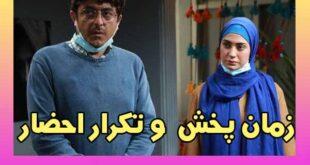 زمان پخش و تکرار سریال احضار ماه رمضان + ساعت تکرار و بازپخش
