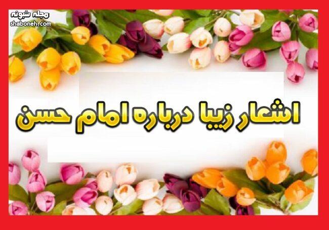 اشعار زیبا درباره امام حسن مجتبی (ع) +شعرهای کوتاه و بلند