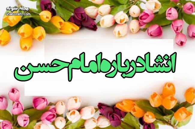 5 انشاء درباره امام حسن مجتبی (ع) برای مدرسه