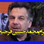 اینستاگرام محمدحسین فرحبخش کارگردان   آیدی پیج اینستاگرام محمدحسین فرحبخش