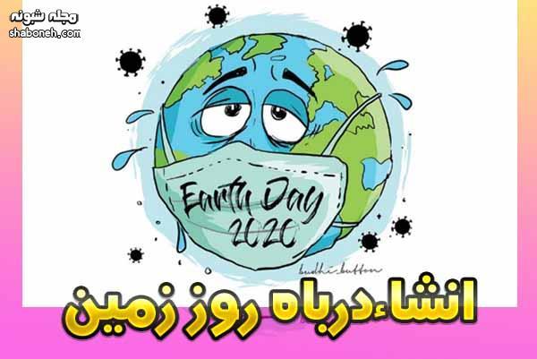 انشاء درباره روز زمین پاک برای مدرسه (انشا کودکانه روز زمین)