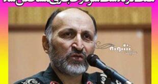 علت درگذشت و فوت سردار حجازی جانشین سپاه قدس درگذشت