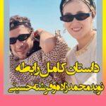 بیوگرافی نوید محمدزاده و فرشته حسینی + ماجرای ازدواج و تصاویر
