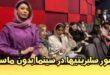 حضور بازیگران زن در سینما آزادی بدون ماسک و رعایت پروتوکل های بهداشتی