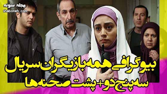 اسامی و بیوگرافی بازیگران سریال سه پنج دو + خلاصه داستان