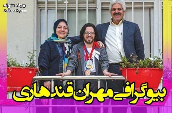 بیوگرافی مهران قندهاری پایتخت و همسرش (سندروم داون) + اینستاگرام