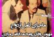 عکس جوانی مهوش وقاری در عروسی با محسن قاضی مرادی