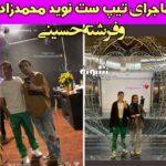 نوید محمدزاده و فرشته حسینی چرا تیپ شان را با هم ست میکنند؟