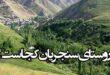 روستای سنجریان کجاست و چرا سریال نون خ 3 در آنجا ساخته شد؟