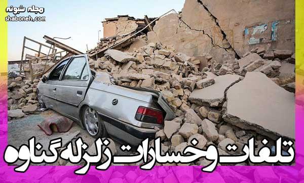 تلفات و خسارات زلزله بندر گناوه 6 ریشتر (29 فروردین 1400) + جزئیات