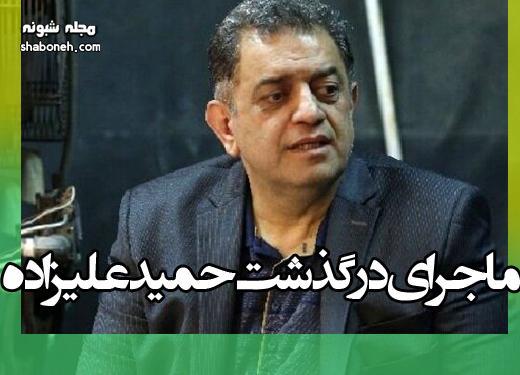 علت فوت و درگذشت حمید علیزاده تهیه کننده برنامه عمو قناد بر اثر کرونا بود؟