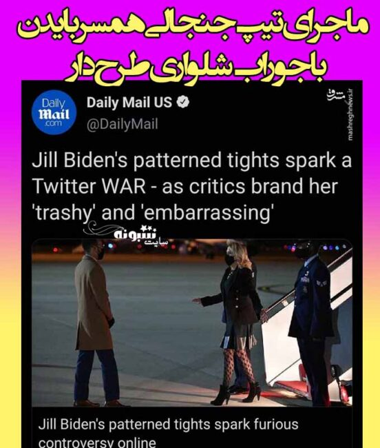 پوشش جنجال آفرین همسر بایدن با لباس لختی +عکس پوشش جنجالی همسر جو بایدن با جوراب شلواری