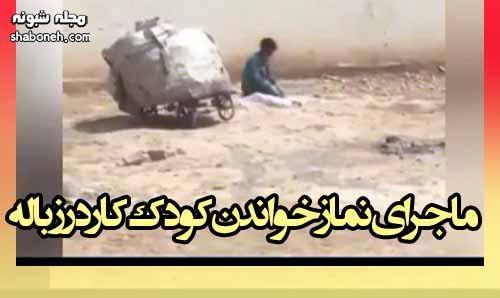 نماز خواندن کودک کار در زباله ها را ببینید (فیلم)