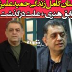 بیوگرافی حمید علیزاده تهیه کننده برنامه لوبیا فردا زود بیا عمو قناد +اینستاگرام